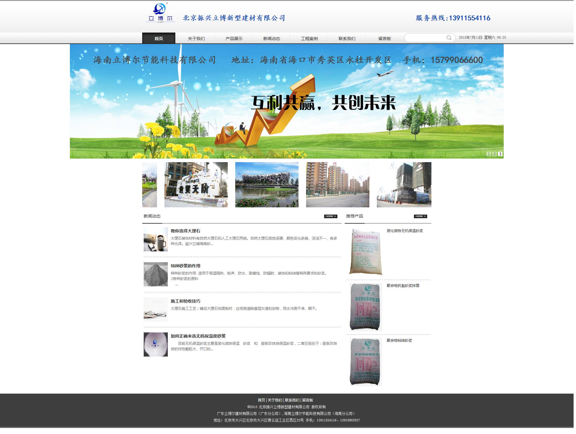 北京振兴立博新型建材有限公司